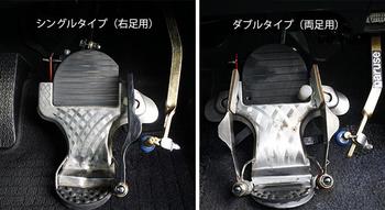 pedal01右.jpg